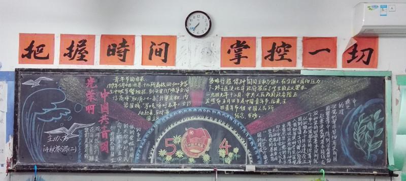 工业学校 纪念五四专题黑板报展示